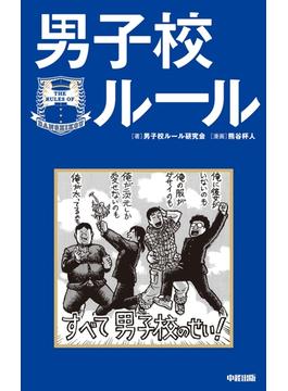男子校ルール(中経出版)