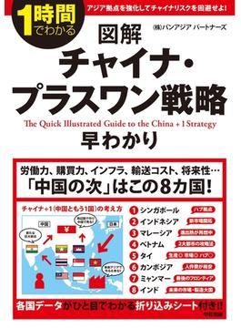 図解 チャイナ・プラスワン戦略早わかり(中経出版)