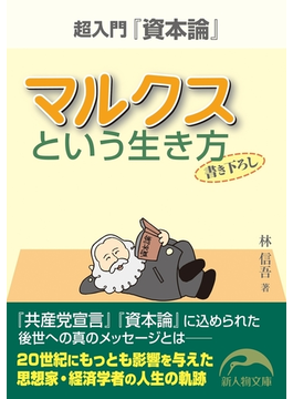 マルクスという生き方(新人物文庫)