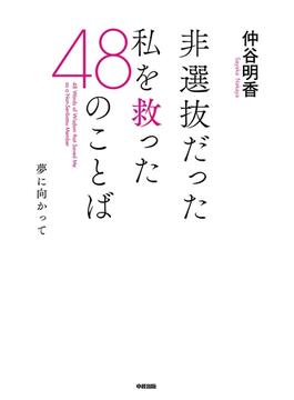 非選抜だった私を救った48のことば(中経出版)
