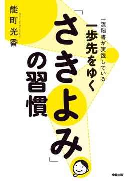 一歩先をゆく「さきよみ」の習慣(中経出版)