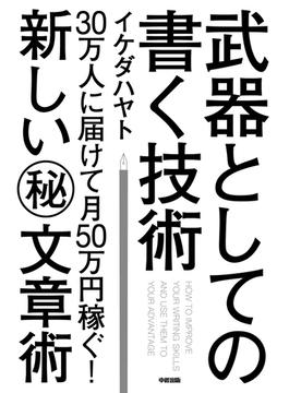 武器としての書く技術(中経出版)