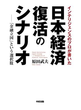 インテリジェンスのプロが書いた日本経済復活のシナリオ(中経出版)