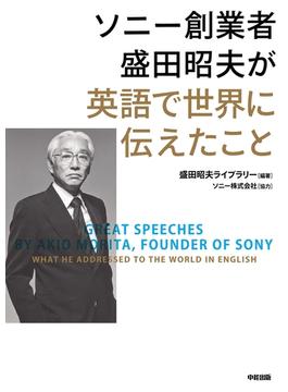 ソニー創業者 盛田昭夫が英語で世界に伝えたこと(中経出版)
