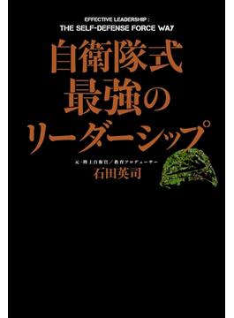 自衛隊式 最強のリーダーシップ(中経出版)