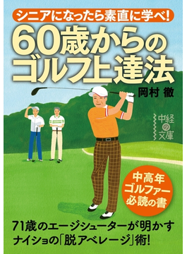 60歳からのゴルフ上達法(中経の文庫)