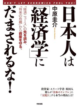 日本人は「経済学」にだまされるな!(中経出版)