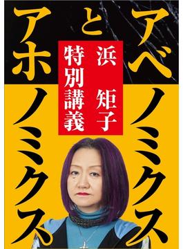 アベノミクスとアホノミクス──浜矩子特別講義(中経出版)