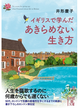 イギリスで学んだ あきらめない生き方(中経の文庫)