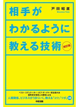 改訂版 相手がわかるように教える技術(中経出版)