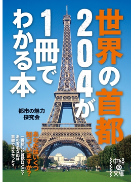 世界の首都204が1冊でわかる本(中経の文庫)