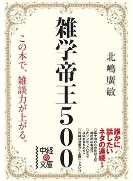 雑学帝王500(中経の文庫)