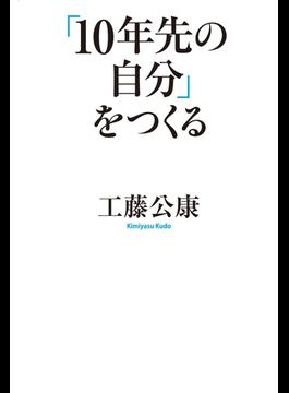 「10年先の自分」をつくる(中経出版)