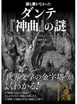 誰も書かなかった ダンテ『神曲』の謎(中経の文庫)