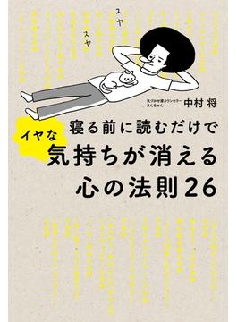 寝る前に読むだけでイヤな気持ちが消える心の法則26(中経出版)
