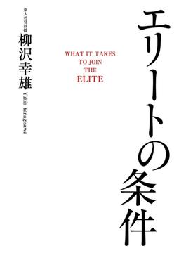 エリートの条件(中経出版)