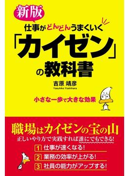 新版 仕事がどんどんうまくいく「カイゼン」の教科書(中経出版)