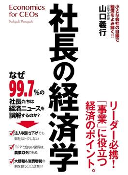 社長の経済学(中経出版)