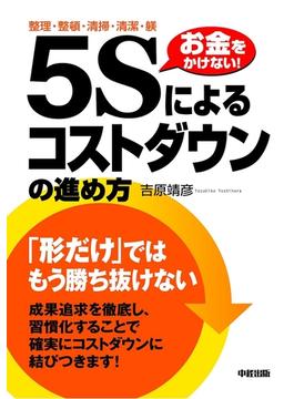 「5S」によるコストダウンの進め方(中経出版)
