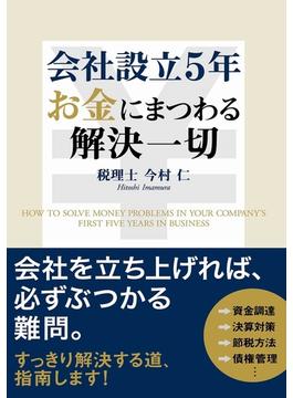 会社設立5年 お金にまつわる解決一切(中経出版)