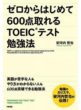 ゼロからはじめて600点取れるTOEICテスト勉強法(中経出版)