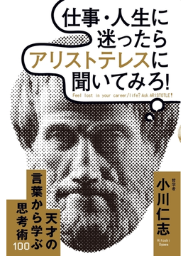 仕事・人生に迷ったらアリストテレスに聞いてみろ!(中経出版)