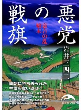 悪党の戦旗 嘉吉の乱始末(新人物文庫)