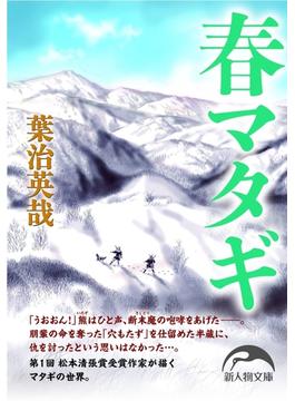 春マタギ(新人物文庫)