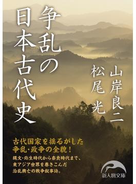 争乱の日本古代史(新人物文庫)