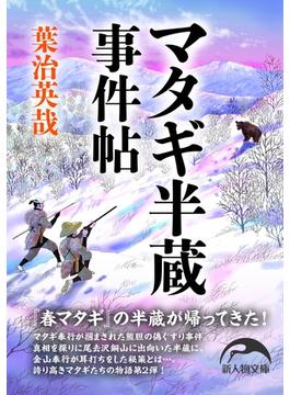 マタギ半蔵事件帖(新人物文庫)