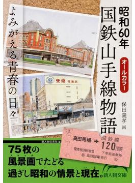 昭和60年 国鉄山手線物語 よみがえる青春の日々(新人物文庫)