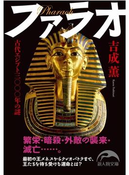 ファラオ(新人物文庫)