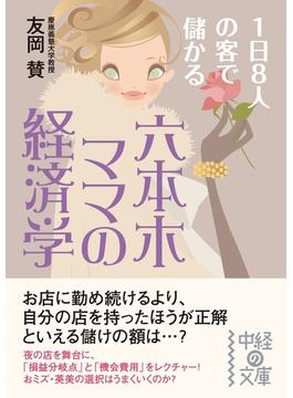 六本木ママの経済学(中経の文庫)