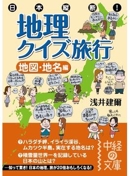 日本縦断! 地理クイズ旅行[地図・地名編](中経の文庫)