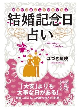 結婚記念日占い(中経の文庫)