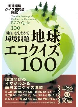 面白いほどわかる環境問題 地球エコクイズ100(中経の文庫)
