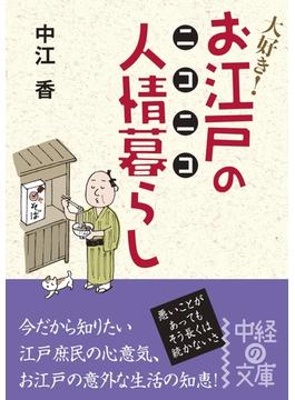 お江戸のニコニコ人情暮らし(中経の文庫)