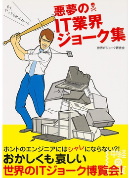 悪夢のIT業界ジョーク集(中経の文庫)