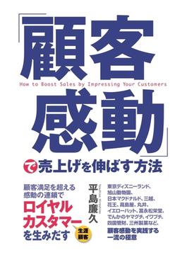 「顧客感動」で売上げを伸ばす方法(中経出版)