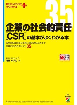 企業の社会的責任[CSR]の基本がよくわかる本(中経出版)