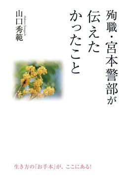 殉職・宮本警部が伝えたかったこと(中経出版)