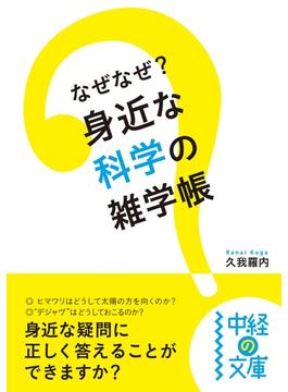 なぜなぜ? 身近な科学の雑学帳(中経の文庫)