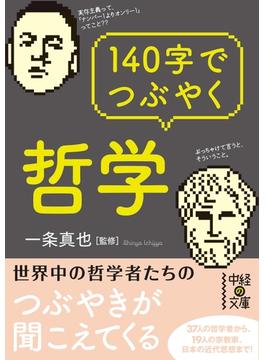 140字でつぶやく哲学(中経の文庫)
