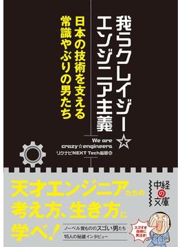我らクレイジー☆エンジニア主義 日本の技術を支える常識やぶりの男たち(中経の文庫)