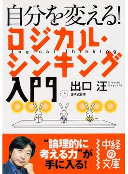 自分を変える! ロジカル・シンキング入門(中経の文庫)