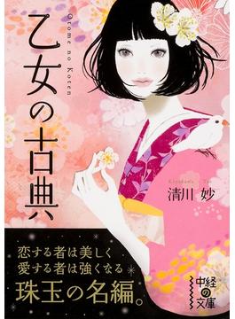 乙女の古典(中経の文庫)