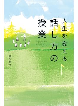 人生を変える 話し方の授業(中経出版)