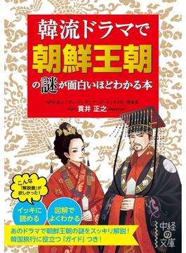 韓流ドラマで朝鮮王朝の謎が面白いほどわかる本(中経の文庫)