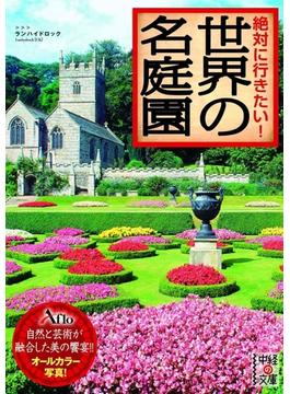 絶対に行きたい! 世界の名庭園(中経の文庫)