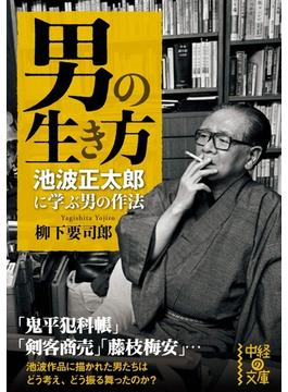男の生き方 池波正太郎に学ぶ男の作法(中経の文庫)